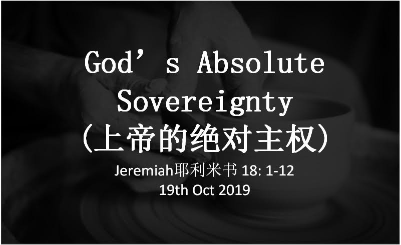 God's Absolute Sovereignty (上帝的绝对主权)