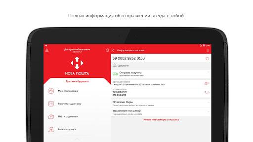 Nova Poshta screenshot 5