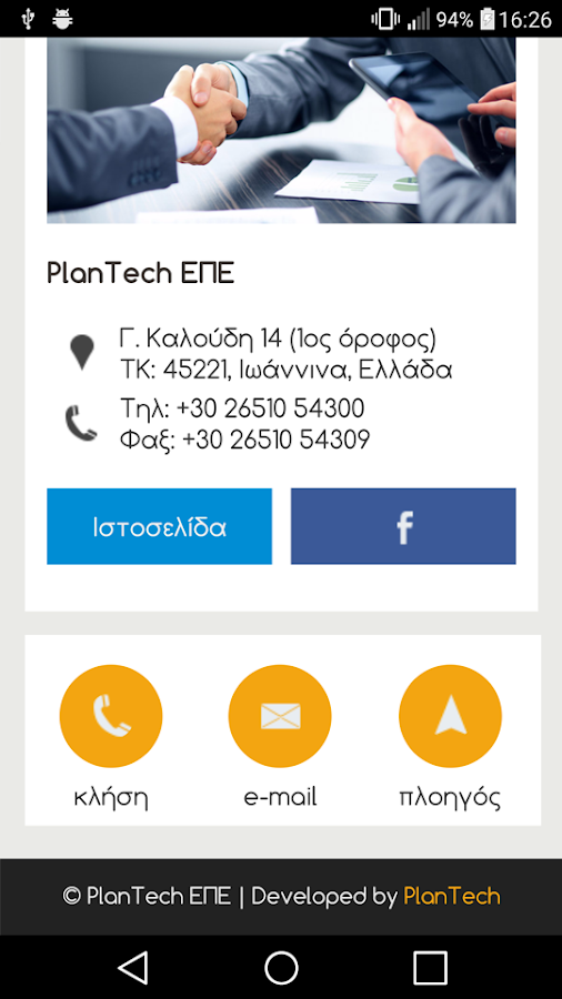 PlanTech- screenshot