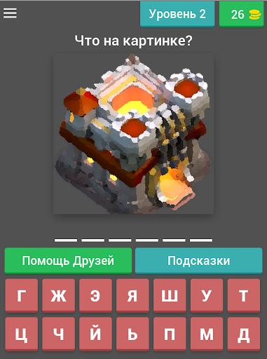 Угадай Clash of Clans ресурсы 3.6.7z screenshots 13