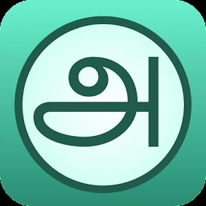 English Tamil Dictionary 2.21.0 (Premium) by SHABDKOSH.COM Learning Dictionary and Translator logo