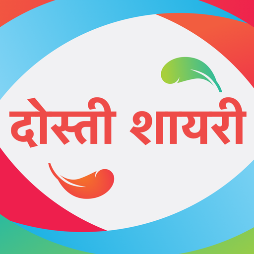 दोस्ती शायरी - Dosti Shayari Status Hindi 2019 Android APK Download Free By Digi Mobi