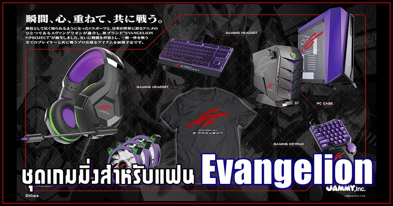 EVANGELION e:PROJECT