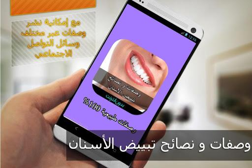 وصفات و نصائح تبييض الأسنان