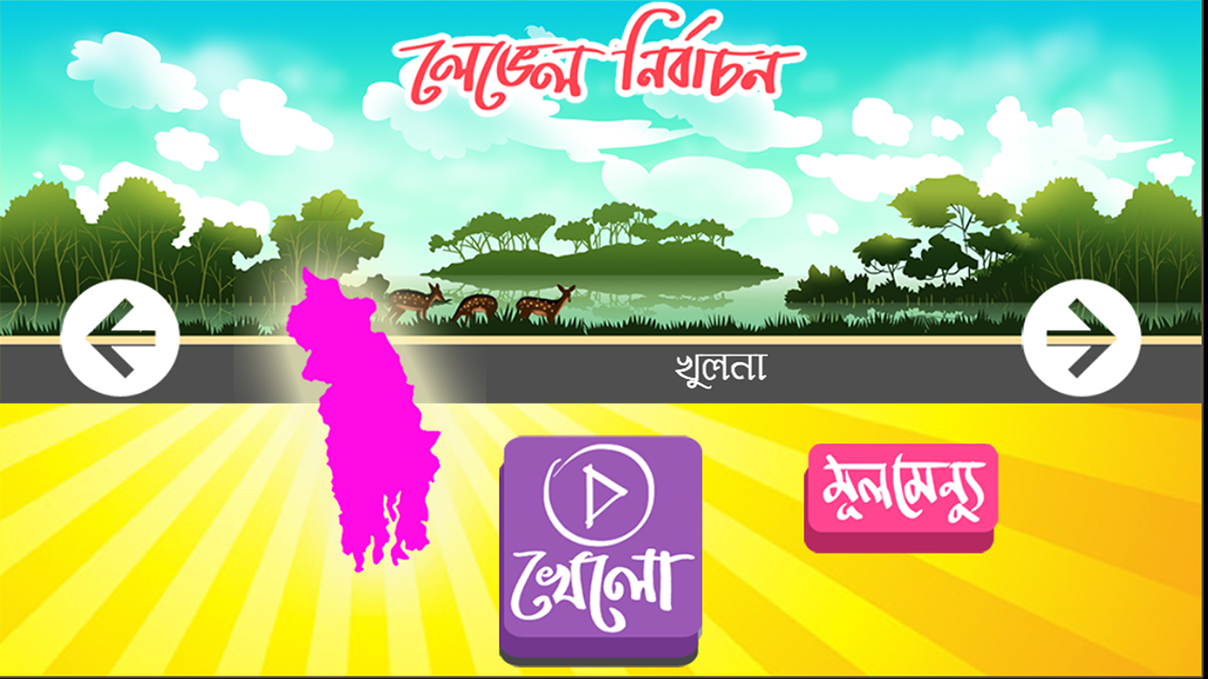 শব্দকল্পদ্রুম ২- screenshot