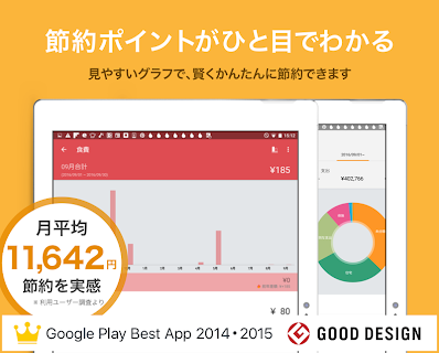 家計簿マネーフォワード~銀行・クレカ対応が人気の無料アプリ screenshot 06
