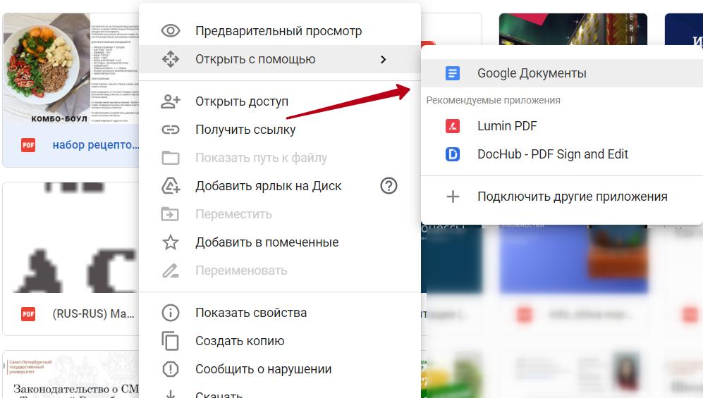 распознать текст из картинки или pdf в Google Docs