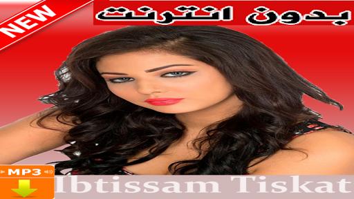 BGHANI B3YOUBI TÉLÉCHARGER MP3 TISKAT IBTISSAM