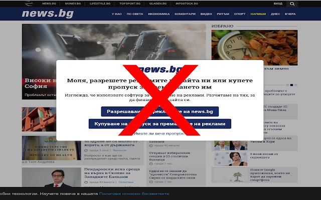 News.bg AdBlock reader