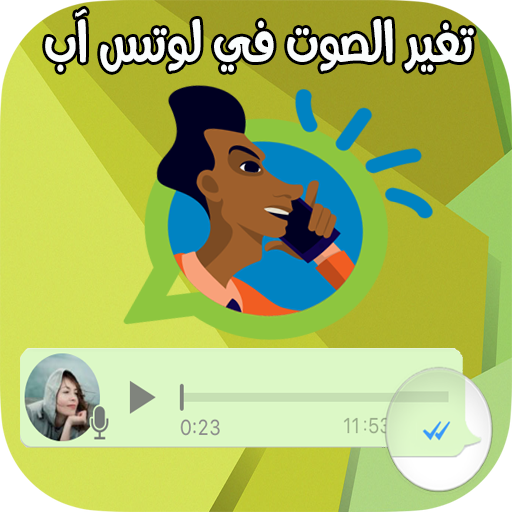 برنامج تغير صوت على واتس آب for PC