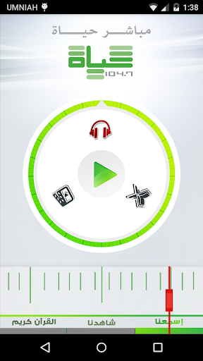 Hayat FM - حياة إف إم screenshot