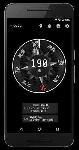 免費下載工具APP|Wear用のコンパス app開箱文|APP開箱王