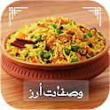 وصفات الأرز 2020 بدون انترنت icon