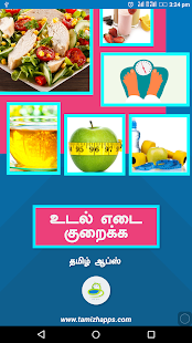 Weight Loss Tips Tamil- screenshot thumbnail