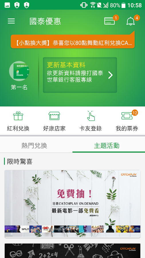 國泰優惠-卡友必下載的國泰APP - Google Play Android 應用程式