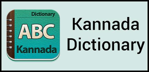 Kannada Dictionary Apps On Google Play