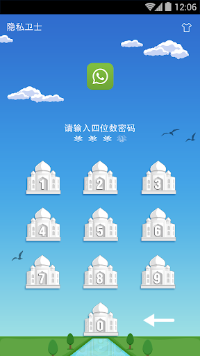 玩個人化App|隱私衛士主題 - 泰姬陵免費|APP試玩