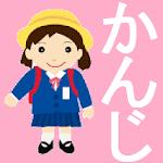 Kanji practice of Japan! Free