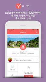 Korea Travel Screenshot 5