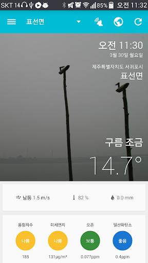 날씨는 기상청 날씨 미세먼지