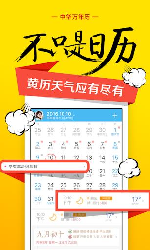 中华万年历-日历壁纸随心换 老黄历浏览器 时间万能钥匙