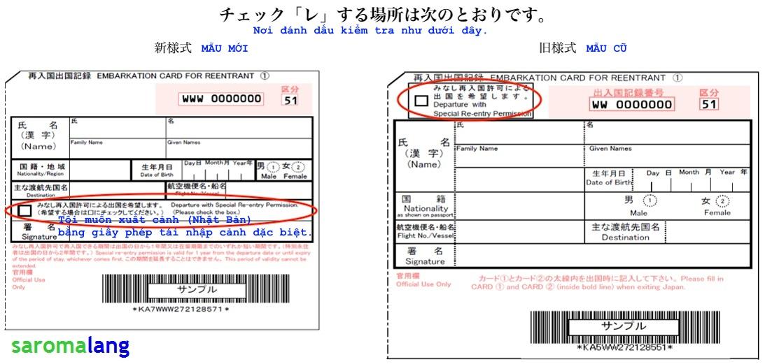再入国許可 re-entry permit japan giấy phép tái nhập quốc