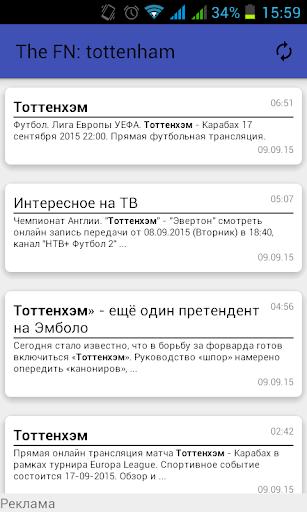 The FN: Новости Тоттенхэм