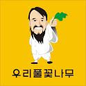 우리풀꽃나무 icon