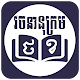 Download Thai Khmer Dicationary For PC Windows and Mac
