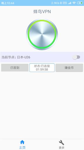 HumBirdVPN-蜂鸟VPN-完全免费的科学上网助手 2.2 screenshots 2