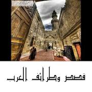 قصص وطرائف العرب