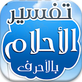تفسير الأحلام tafsir ahlam