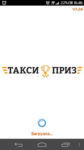Такси ПРИЗ Москва