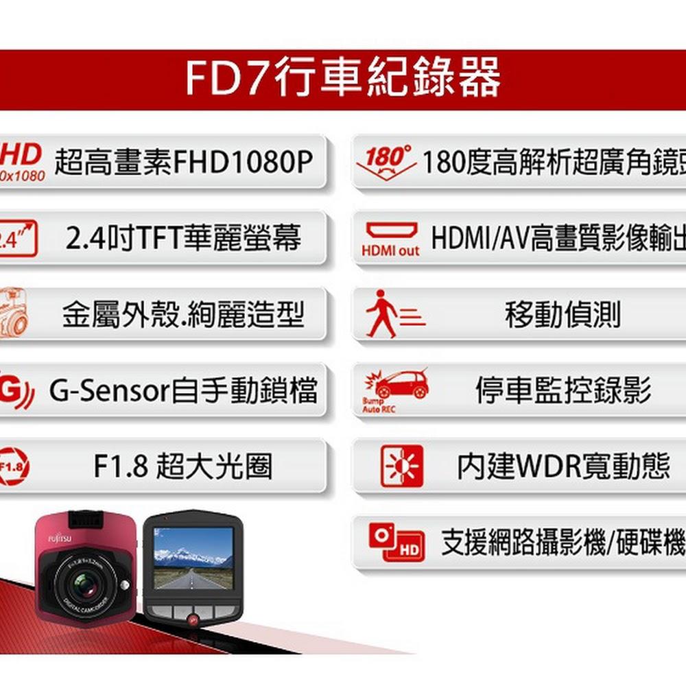 FUJITSU FD7 行車攝錄機