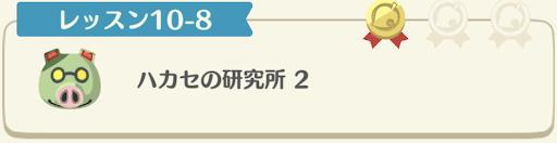 レッスン10-8