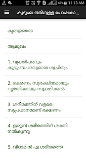 Nutrition Malaylam HealthPhone- screenshot thumbnail