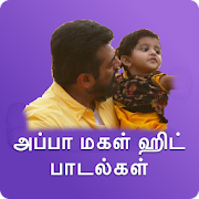 Father Daughter hit Tamil Video songs