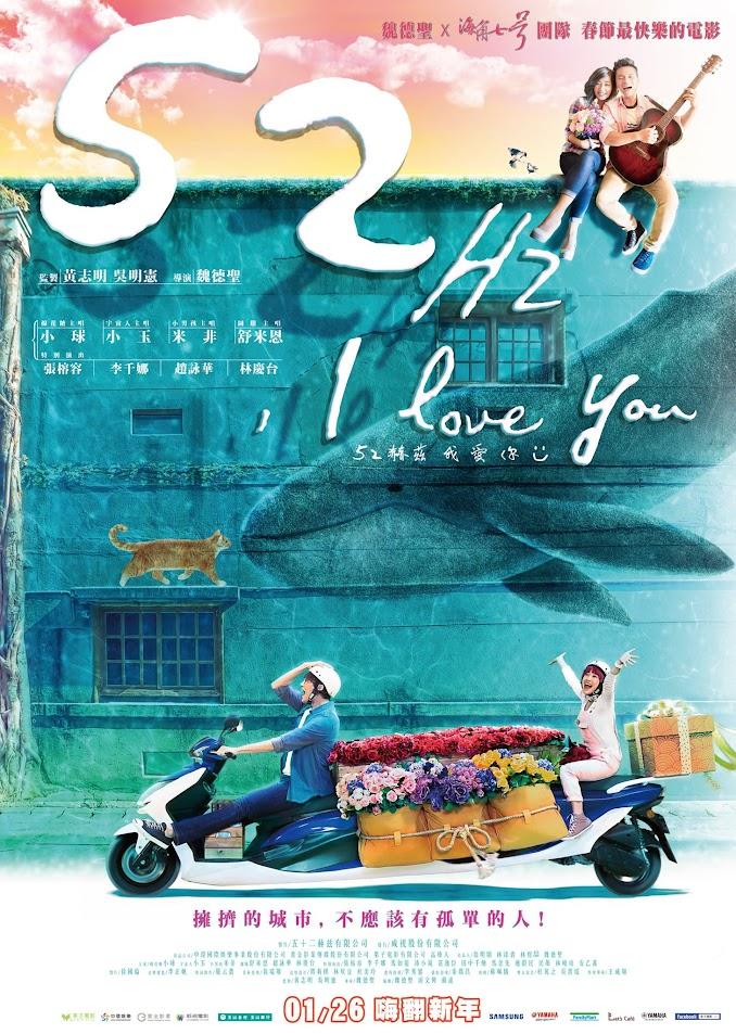 52 赫茲,我愛你 (52Hz, I Love You, 2017)