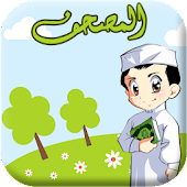 Learn Quran for kids - Hifd