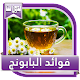 Download فوائد البابونج For PC Windows and Mac