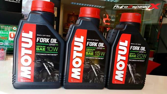 น้ำมันโช๊ค MOTUL FOLK OIL EXPERT 10 15 20W