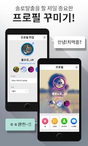 만남어플,소셜데이팅,채팅 어플,소개팅♥원츄 screenshot 1