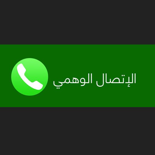 الاتصال الوهمي - Fake caller (app)