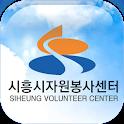 시흥시 자원봉사센터 icon
