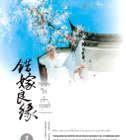 จอมใจเจ้ายุทธ์ เล่ม 1-3 (จบ) (นิยายจีนแปล) – เฉียนลู่ / hongsamut.com