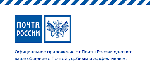 Official application of Russian Post