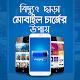 বিদ্যুৎ ছারা মোবাইল চার্জ - mobile charge er upay (app)