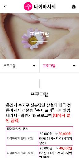 수타이마사지-광교 용인수지구 상현역 태국정통마사지 전신타이 아로마 오일 크림 커플맛사지 screenshot 3