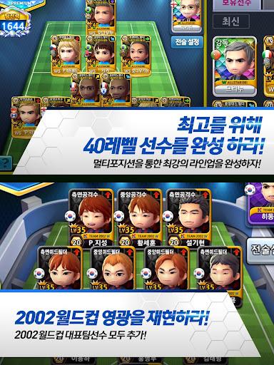 차구차구 2017 for Kakao screenshot 4