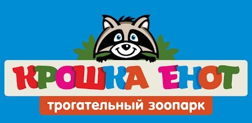 """Зоопарк """"Крошка енот"""" - Aplicaciones en Google Play"""